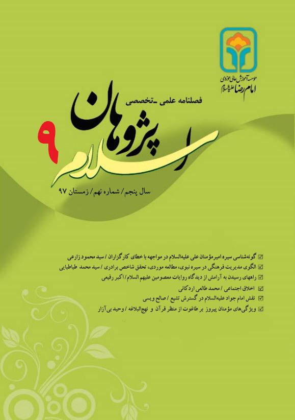 فصلنامه تخصصی اسلام پژوهان